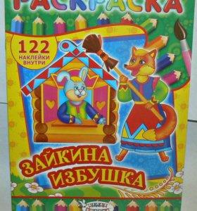 Раскраска Зайкина избушка ( 122 наклейки внутри)(А