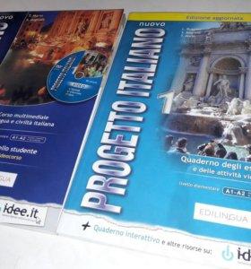 Учебники по итальянскому языку (уровень А1 - А2)