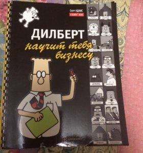 Книга, Дилберт научит тебя бизнесу