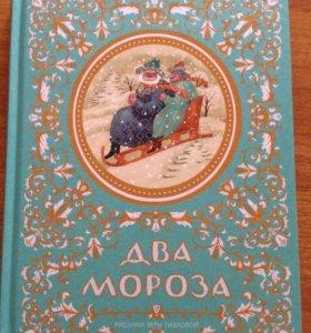 Книга детская 💥НОВАЯ💥