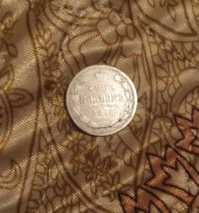 Монета 20 копеек 1876 г серебреные