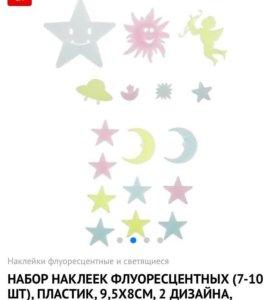 Набор наклеек в детскую (флуорисцентных)