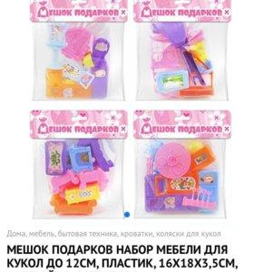 Акция!Набор мебели для кукол (дети)