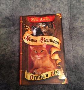 Книга Коты-Воители Огонь и Лёд
