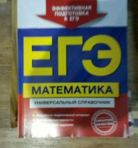 Учебная литература для подготовки к ЕГЭ