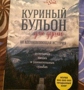 "Книга ""Куриный бульон для души """