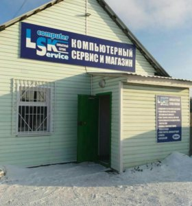 Компьютерный сервис и магазин LSK