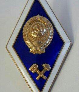 Знак ромб об окончании технического ВУЗА  СССР