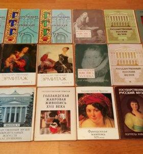 Наборы открыток СССР (98 штук)