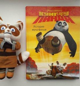 Книга+игрушка Мастер Шифу