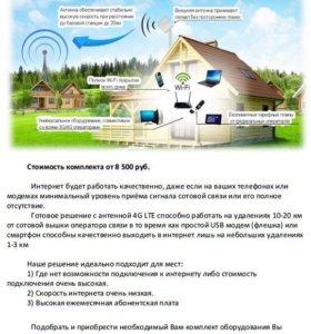 Безлимитный беспроводной интернет за 290р./м.
