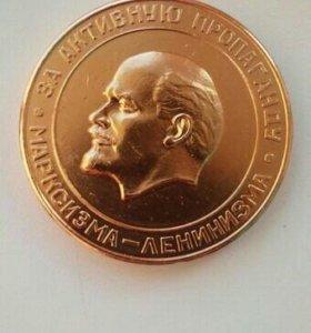Медаль настольная СССР