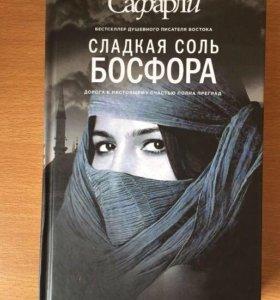 """Книга """"сладкая соль Босфора"""""""