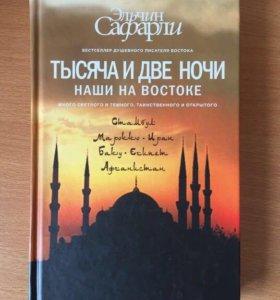 "Книга ""тысяча и две ночи наши на востоке"""