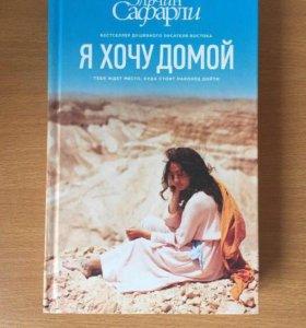 "Книга ""я хочу домой"""