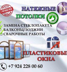 Пластиковый Окна , балконы , натяжные потолки !!!