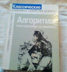 Учебник . Алгоритмы