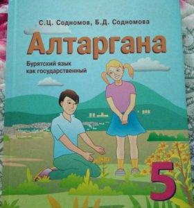 Учебник по бурятскому языку 5 класс