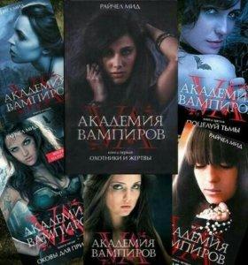 Академия вампиров серия книг