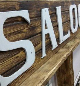 Вывеска SALOON