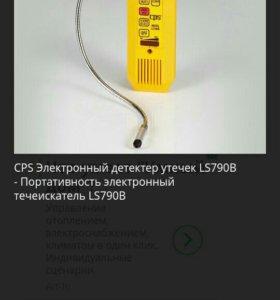 Портативный электронный течеискатель LS 790B