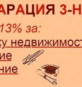 Предлагаю услуги по заполнению деклараций 3-НДФЛ