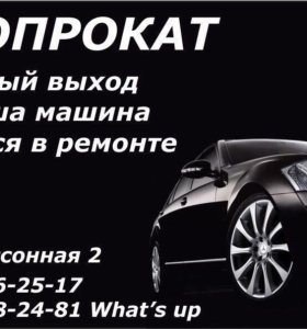 Авто прокат RENT CAR