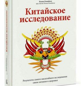 """Книга """"Китайское исследование"""" (Новая)"""