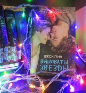 "Книга ""Виноваты звёзды"" Джон Грин."