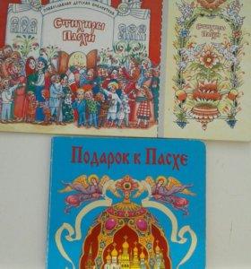 Детская православная литература