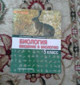 Учебник биологии.