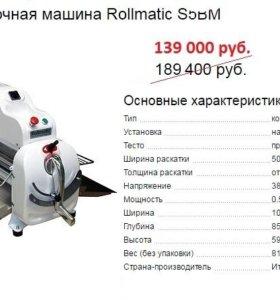 Тестораскаточная машина rollmatic S5BM