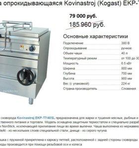 Сковорода опрокидывающаяся Kovinastroj EKP-T7/40SL