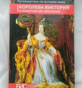 """👑Книга """"Королева Виктория и Золотой век Британии"""""""