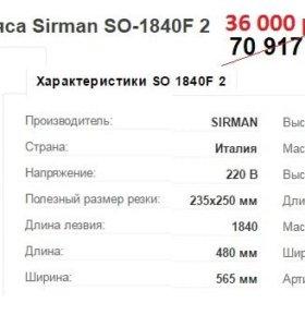 Пила для мяса Sirman SO-1840