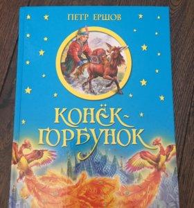 Новая книга Конёк - Горбунок
