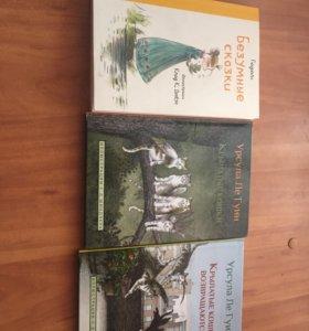 Книги Безумные сказки;Крылатые кошки(1,2 часть)