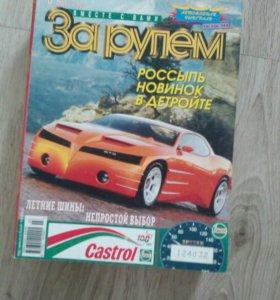"Журнал""За рулем"""