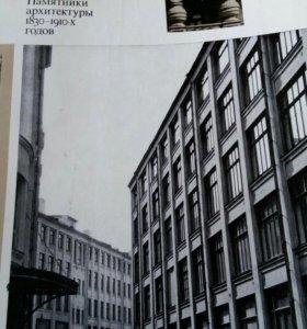 Памятники архитектуры 1830-1910 г