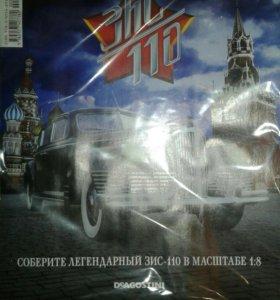Журнал ЗИС 110