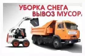 Бобкэт+Камаз, уборка, погрузка, вывоз, утилизация.