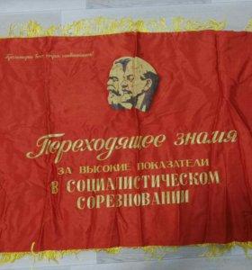 Переходящее знамя.