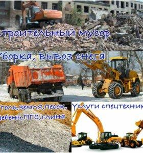 Песок,щебень,пгс,строительный мусор,КАМАЗа