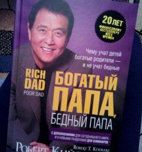 Книга. Богатый папа, бедный папа