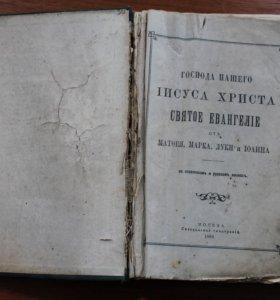 Святое Евангелие 1908 г.