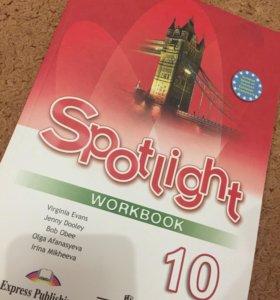 Workbook spotlight 10 класс