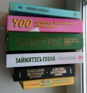 Книги 6 шт,1-100р.