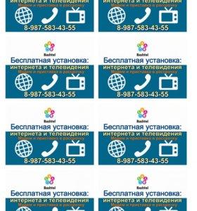установим интернет и ip-tv бесплатно