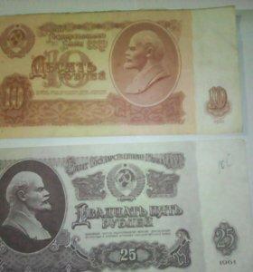 Банкноты СССР номиналом 10,25 рублей 1961г