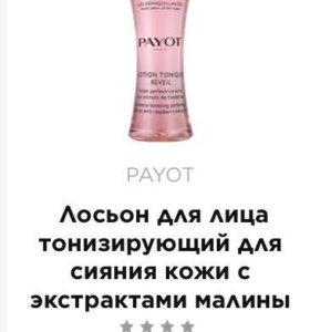 PAYOT лосьон для лица